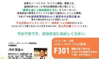 東京経済大学講演①
