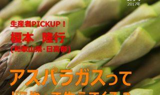 2017年5月(アスパラ)_A4_飲食