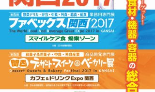 fabexkansai2017exhibitionguide01